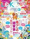 LDK (エル・ディー・ケー) 2018年2月号【電子書籍】[ LDK編集部 ]