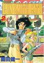 GUN SMITH CATS(2)【電子書籍】[ 園田健一 ]
