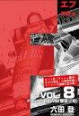 F 挑戦編 (爆発寸前) VOL.8【電子書籍】[ 六田登 ]