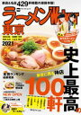 ラーメンWalker東京2021【電子書籍】[ ラーメンWalker編集部 ]