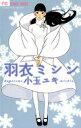 羽衣ミシン【電子書籍】[ 小玉ユキ ]