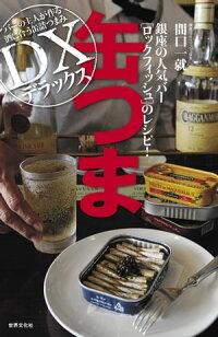 缶つまデラックス銀座の人気バーロックフィッシュのレシピ!