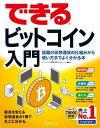 できるビットコイン入門 話題の仮想通貨の仕組みから使い方までよく分かる本【電子書籍】[ ビットバンク株式会社 ]