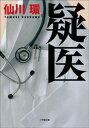 疑医【電子書籍】[ 仙川環 ]