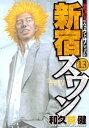 新宿スワン 歌舞伎町スカウトサバイバル13巻【電子書籍】[ 和久井健 ]