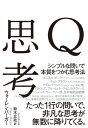 Q思考【電子書籍】[ ウォーレン・バーガー ]