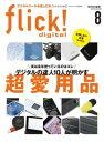 flick! Digital 2016年8月号 vol.58【電子書籍】