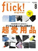 flick! Digital 2016ǯ8��� vol.58