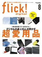 flick!Digital2016年8月号vol.58