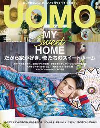 UOMO 2017年9月号【電子書籍】[ 集英社 ]