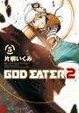 GOD EATER 2(5)【電子書籍】[ バンダイナムコエ...