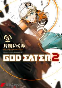 GODEATER2(5)