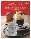 最新版 ウィーンの優雅なカフェ&お菓子ヨーロッパ伝統菓子の源流【電子書籍】[ 池田愛美 ]