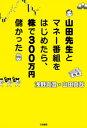 山田先生とマネー番組をはじめたら、株で300万円儲かった【電子書籍】[ 浅野真澄 ]