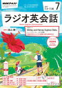 NHKラジオ ラジオ英会話 2017年7月号[雑誌]【電子書籍】