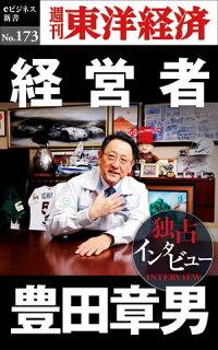 経営者豊田章男週刊東洋経済eビジネス新書No.173