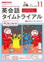 NHKラジオ 英会話タイムトライアル 2017年11月号[雑誌]【電子書籍】