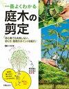 一番よくわかる 庭木の剪定【電子書籍】[ 小池英憲 ]
