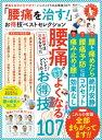 晋遊舎ムック お得技シリーズ120 「腰痛を治す!」お得技ベ...