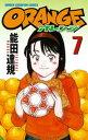 オレンジ 7【電子書籍】[ 能田達規 ]