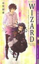 Wizard -Passion Fruit-【電子書籍】[ 小竹清彦 ]