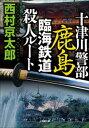 十津川警部 鹿島臨海鉄道殺人ルート【電子書籍】[ 西村京太郎 ]