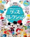 東京ディズニーリゾート グッズコレクション 2017ー2018【電子書籍】 ディズニーファン編集部