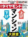 週刊ダイヤモンド 17年2月4日号【電子書籍】[ ダイヤモンド社 ]