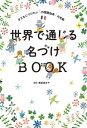 世界で通じる名づけBOOK子どもにつけたい外国語由来の名前【電子書籍】[ 栗原里央子 ]