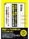 「A4」1枚アンケートで利益を5倍にする方法チラシ・DM・ホームページがスゴ腕営業マンに変わる!【電