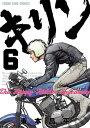 キリン The Happy Ridder Speedway6巻【電子書籍】 東本昌平