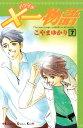 ×一物語7巻【電子書籍】[ こやまゆかり ]