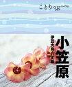 ことりっぷ 小笠原 伊豆大島・八丈島【電子書籍】[ 昭文社 ]