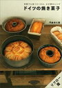 何度でも食べたくなる、わが家のレシピ ドイツの焼き菓子[リフロー版]【電子書籍】[ 門倉 多仁亜 ]