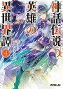 神話伝説の英雄の異世界譚 4【電子書籍】[ 奉 ]