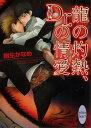 龍の灼熱、Dr.の情愛 龍&Dr.(4)【電子書籍】[ 樹生かなめ ]
