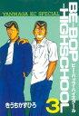 BE-BOP-HIGHSCHOOL3巻【電子書籍】[ きうちかずひろ ]
