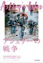 アシュリーの戦争 ー米軍特殊部隊を最前線で支えた、知られざる「女性部隊」の記録【電子書籍】[ ゲイル・スマク・レモン ]