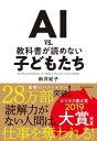 AI vs. 教科書が読めない子どもたち【電子書籍】[ 新井紀子 ]...