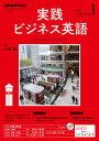NHKラジオ 実践ビジネス英語 2018年1月号[雑誌]【電子書籍】