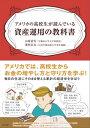 アメリカの高校生が読んでいる資産運用の教科書【電子書籍】[ 山岡道男 ]