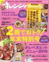 オレンジページ 2017年 1/17号【電子書籍】[ オレンジページ編集部 ]