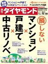 週刊ダイヤモンド 17年10月28日号【電子書籍】 ダイヤモンド社