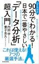 Excel対応 90分でわかる! 日本で一番やさしい「データ分析」超入門【電子書籍】[ 内田学,兼子良久 ]