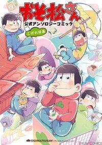 おそ松さん公式アンソロジーコミックこぼれ話集