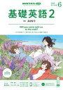 NHKラジオ 基礎英語2 2020年6月号[雑誌]【電子書籍】