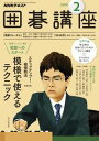 NHK 囲碁講座 2018年2月号[雑誌]【電子書籍】