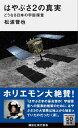 はやぶさ2の真実 どうなる日本の宇宙探査【電子書籍】[ 松浦晋也 ]