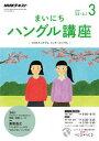 NHKラジオ まいにちハングル講座 2018年3月号[雑誌]【電子書籍】