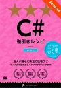 C#逆引きレシピ[Advanced]【電子書籍】[ arton ]